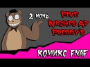 Пять ночей с Фредди- 2 ночь комикс fnaf 3