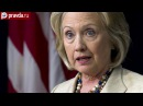 Хиллари Клинтон выдала государственную тайну
