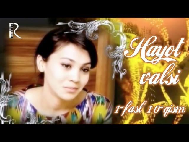 Hayot valsi (o'zbek serial) | Хаёт валси (узбек сериал) 10-qism (1-fasl)