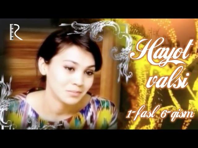 Hayot valsi (ozbek serial) | Хаёт валси (узбек сериал) 6-qism (1-fasl)
