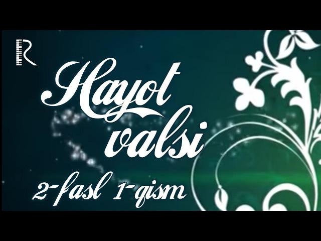 Hayot valsi (o'zbek serial) | Хаёт валси (узбек сериал) 1-qism (2-fasl)