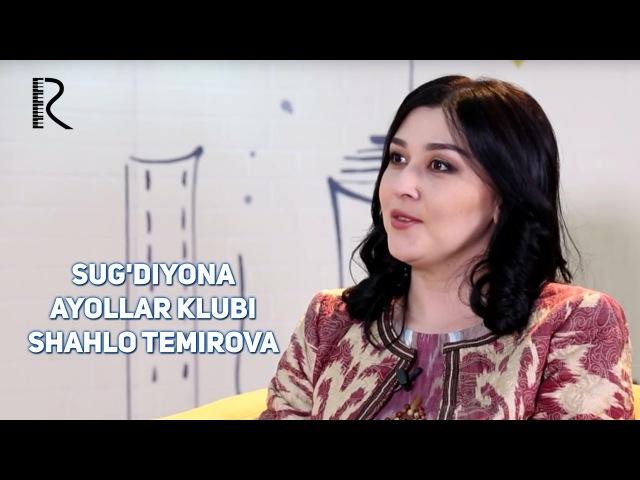 Sug'diyona ayollar klubi - Shahlo Temirova   Сугдиёна аёллар клуби - Шахло Темирова