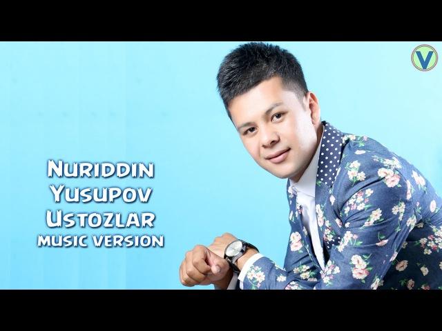Nuriddin Yusupov - Ustozlar | Нуриддин Юсупов - Устозлар (music version) 2016