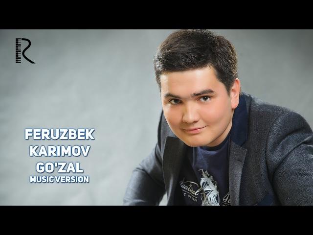 Feruzbek Karimov - Go'zal | Ферузбек Каримов - Гузал (music version)