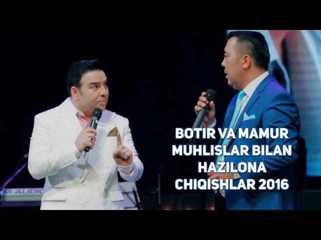 Botir Imomxojayev va Mamur Xolmedov - Muhlislar bilan hazilona chiqish 2016