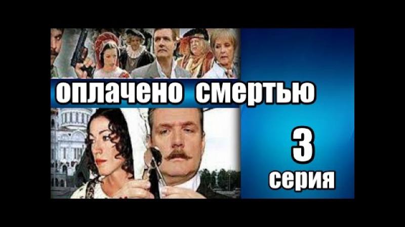 Оплачено смертью 3 серия из 8 (детектив, боевик,криминальный сериал)