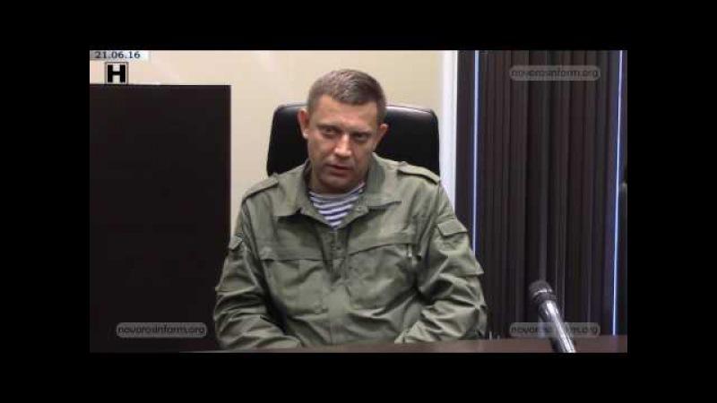 Захарченко: в отношении беженцев с Украины нужен дифференцированный подход