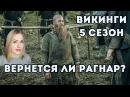 ВИКИНГИ 5 СЕЗОН: Почему из сериала убрали Рагнара? Убьют ли Бьерна? Лагерта погиб