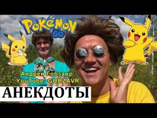 АНЕКДОТЫ от ЛЮДМИЛЫ №28 Покемон Pokémon Stand Up юмор смешные истории жизненный стендап