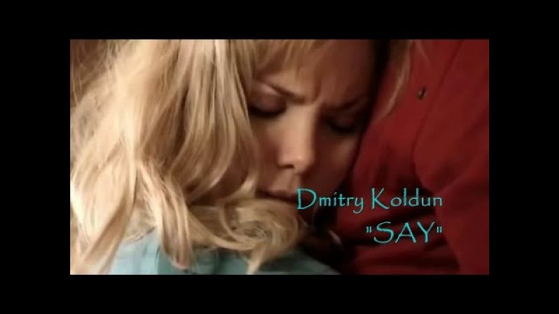 Дмитрий Колдун - СКАЖИ / Dmitry Koldun - SAY ( lyrics )