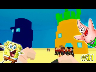 Paint the Town Red ГУБКА БОБ (Bikini Bottom) (МОДЫ) 31 серия