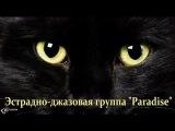 ЭРИК РАЙНЕР. ГИМН.Черный кот