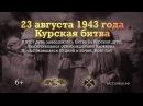 Военная история. Курская битва.  23 августа 1943 года