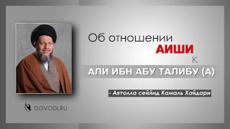 Об отношении Аиши к Али ибн Абу Талибу - Аятолла Сейид Камаль Хайдари
