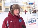 В Костроме прошёл массовый турнир по игре в снежки