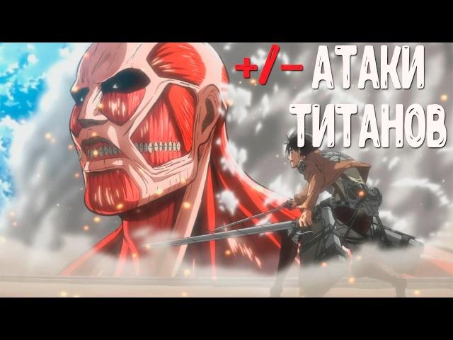 Плюсы и минусы аниме: Атака Титанов (Вторжение гигантов)