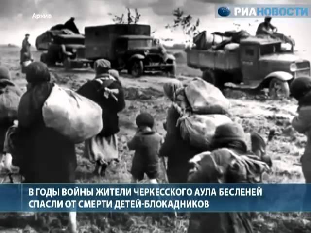 Как черкесский аул усыновил 32 детей-блокадников