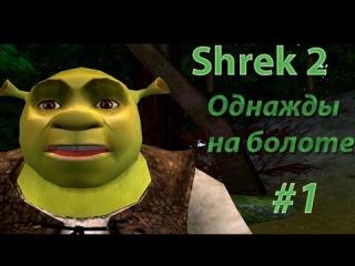 Shrek 2: The Game - часть 1 - Не все поймут, не многие вспомнят