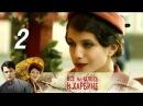 Все началось в Харбине Серия 2 2014 @ Русские сериалы