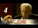 Все началось в Харбине Серия 4 2014 @ Русские сериалы
