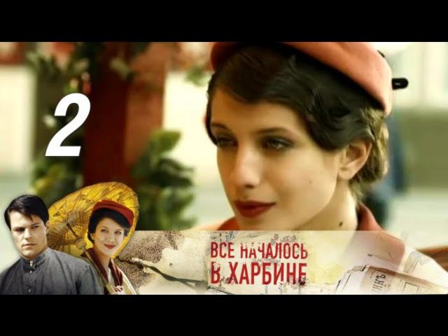 Все началось в Харбине. Серия 2 (2014) @ Русские сериалы