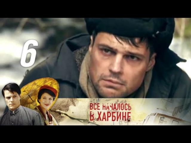 Все началось в Харбине. Серия 6 (2014) @ Русские сериалы