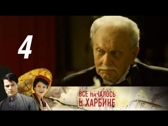 Все началось в Харбине. Серия 4 (2014) @ Русские сериалы