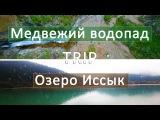 Тур на Медвежий водопад и озеро Иссык (г. Алматы)  Движение - Жизнь