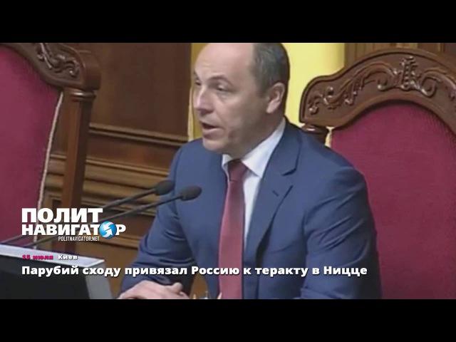 15 июля 2016 Парубий сходу привязал Россию к теракту в Ницце