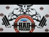 Открытый Чемпионат Юга РОССИИ по пауэрлифтингу. Часть 1 (АМТ)