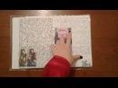 Мой личный дневник 8