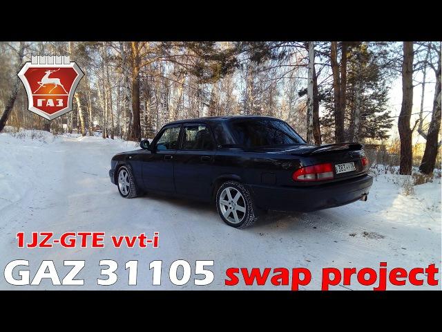Свап. ГАЗ 31105. 1JZ-GTE