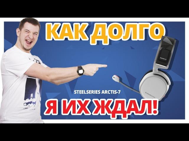 КРУТЫЕ ИЛИ НЕТ? ✔ Обзор Игровых Наушников Steelseries Arctis 7!