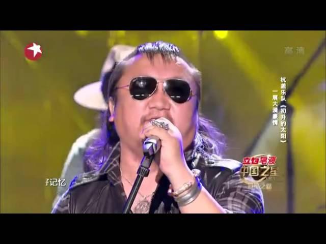 杭盖乐队《初升的太阳》 160220 中国之星