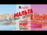 Встреча Armelle на Мальте!