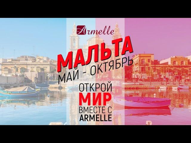 Встреча Armelle на Мальте