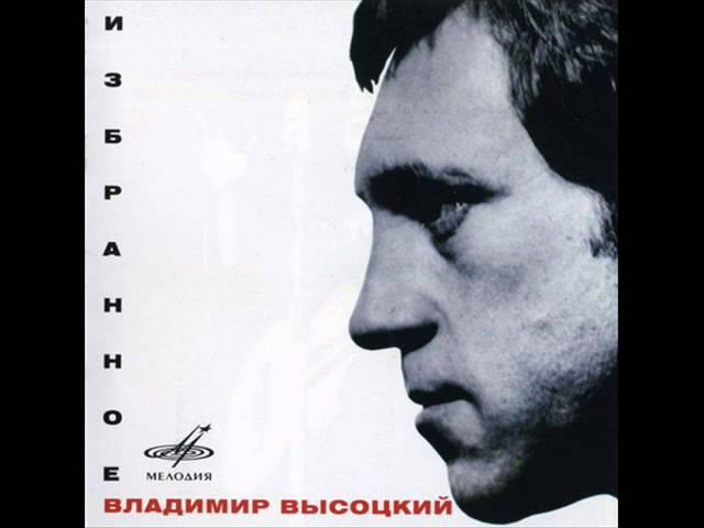 Владимир Высоцкий - Избранное (с анс