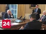 45 минут длился телефонный разговор Путина и Трампа
