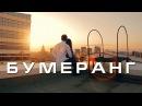 «БУМЕРАНГ» короткометражный фильм