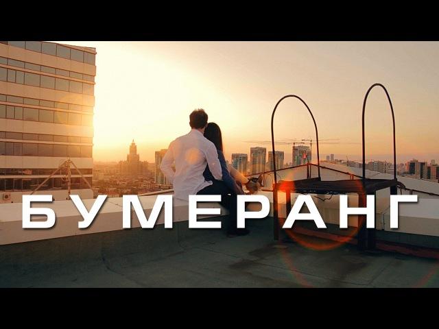 БУМЕРАНГ короткометражный фильм 2016