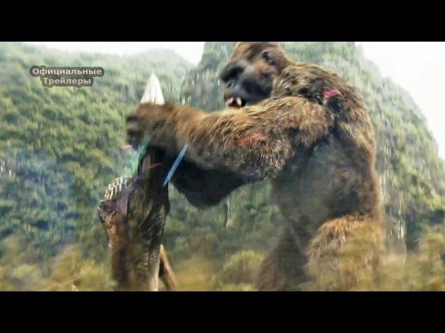 Конг: Остров черепа / Kong: Skull Island (2017) Русский трейлер