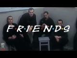 Блатняк Friends. Друзья. Беспредел.