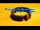 Простой браслет Делаем своими руками Simple bracelet