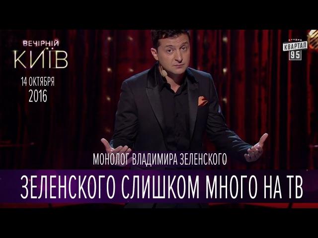 Зеленского слишком много на ТВ монолог Владимира Зеленского о Новом сезоне Вечернего Киева