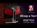 AOC AGON AG271QX [144Hz 1440p] - Обзор и Тест игрового монитора