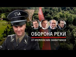 Оборона реки от кремлевских захватчиков