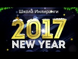 Преображайся в Новый год! ТРАНС