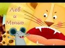 Лев и Мышь