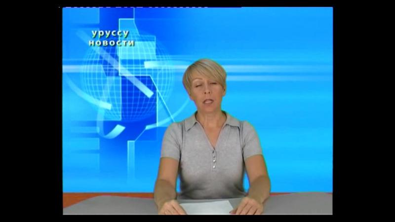 Уруссу-Новости от 23.09.16.