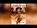 Огненный ринг (2001)   Cowboy Up